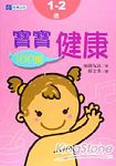 1-2歲寶寶健康100招-3