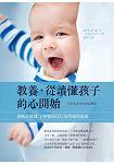 教養,從讀懂孩子的心開始:爸媽的必修課,解讀嬰幼兒行為密碼