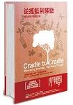從搖籃到搖籃:綠色經濟的設計提案【暢銷修訂版】