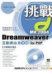 挑戰Dreamweaver MX 2004互動網站百寶箱f