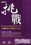 挑戰Dreamweaver 8:互動網站百寶箱for ASP(附完整範例檔及教學影片光碟)