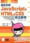 最新詳解Javascript&HTML&CSS語法辭典