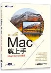 第一次玩Mac就上手(High Sierra對應版)