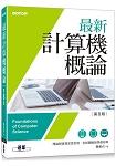 最新計算機概論(第八版)(適合資電、理工科)