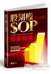 股期權SOP操盤秘技