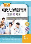 現代人力資源管理:理論與實務(第二版)