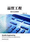 品質工程: 線外方法與應用