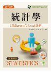 統計學-以 Microsoft Excel 為例(第七版)【附範例光碟】