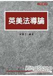 英美法導論-大學用書系列<一品>