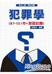犯罪學(87~101歷屆試題)-司法人員考試用書<保成>