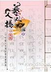 一○一年臺北市傳統藝術藝師獎專輯:藝以人揚(附1光碟)