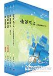 台北捷運公司招考(助理控制員-運務)套書(不含運輸規劃及管理)