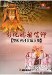 2012彰化媽祖信仰學術研討會論文集 [附光碟]