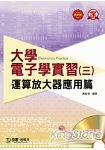 大學電子學實習(三) - 運算放大器應用篇 (附Multisim 12 模擬系統)