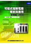 可程式控制電路解析與應用(歐姆龍)OMRON(第二版)(0500901)