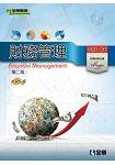 財務管理(第二版)(附資料庫光碟)(08147017)