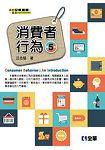消費者行為(第五版)(0806404)