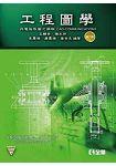工程圖學-與電腹Ds圖之關聯(第六版)(附教學光碟)(05903057)