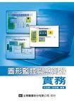 圖形監控與感測器實務(05955)