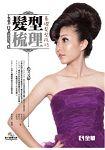 髮型梳理-基礎髮型技巧(書附影片教學光碟)(04A28007)