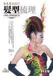 髮型梳理-創意髮型設計(書附影片教學光碟)(04A29007)