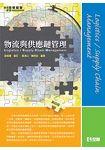 物流與供應鏈管理(第四版)(0805103)