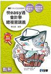 升科大四技-快easy通會計學總複習講義(2015最新版)(附解答本)(04A37006)