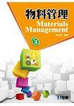 物料管理(第三版)(0367702)