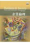 企業倫理(附範例光碟片)(18025007)