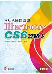 ACA國際認證-Illustrator CS6攻略本(附範例光碟)(06267007)