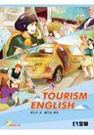 觀光英文(Tourism English)(附英聽光碟)(08152007)