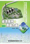 能源應用與原動力廠(第二版)(0581901)