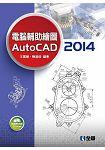 電腦輔助繪圖 Auto CAD 2014(附範例光碟)(06243007)