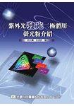 紫外光發光二極體用螢光粉介紹(05177)