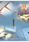 統計學-解題思維(上)(08014)