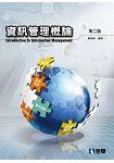 資訊管理概論(第二版)(0606901)