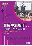 實務專題製作:觀念、方法與應用(第二版)(0806901)