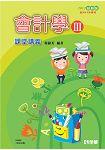 會計學Ⅲ課堂講義(2014年最新版)(0490001)