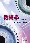 機構學(第三版)(0579002)