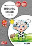 升科大四技-基礎生物C(含B版)(2015最新版)(附隨堂測驗卷)(04940036)
