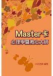 Master 卡 心理學暨教心大師