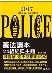 憲法讀本24組經典主題(警察、鐵路、升等考、三四等特考、各類相關考試專用)