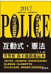 互動式●憲法(警察考試專用)