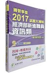 國營事業2017試題大補帖經濟部新進職員【資訊類】共同+專業 (100~105年試題)(套)