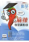 國中麻辣複習講義數學(全)(107最新版)