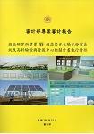 核能研究所建置MW級高聚光太陽光發電系統及高科驗證與發展中心相關計畫執行情形