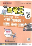 國中南一會考王歷史三下(106學年)