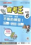 國中南一會考王地理三下(106學年)