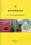 臺中市地方稅稽徵業務辦理情形