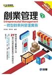 創業管理-微型創業與營運實務(第二版)